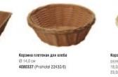 Корзины для хлеба и хлебницы