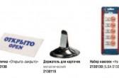 Подставки, таблички и держатели